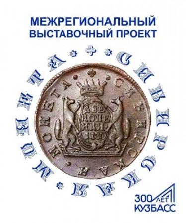 sibirska-moneta-nkm2021-fill-333x400.jpg