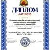 Диплом лаурета конкурса Лучший сайт учреждения культуры 2021.jpg